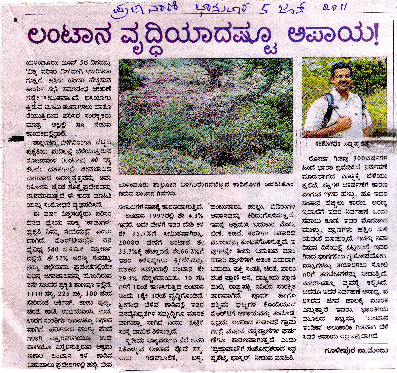 Vijaya Karnataka Kannada Newspaper